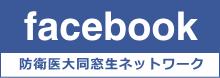 防衛医科大学校同窓会facebook