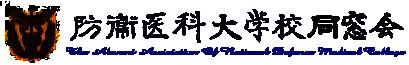 防衛医科大学校同窓会